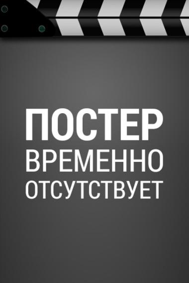 Урфин Джюс возвращается